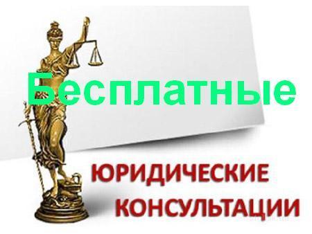 Юридические консультации в Перми