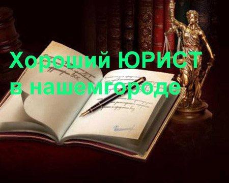Юрист Пермь
